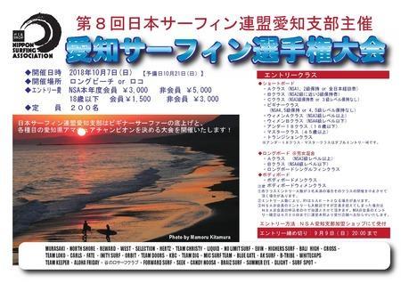 2018愛知サーフィン選手権ポスター 1案0001