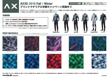 ax2016fw_Campaign0002