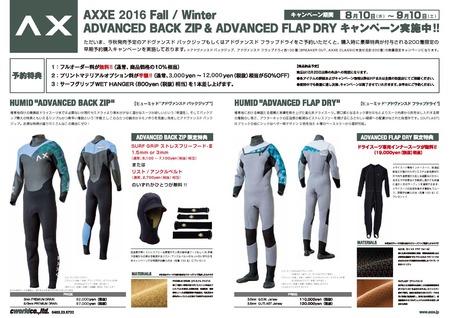 ax2016fw_Campaign0001