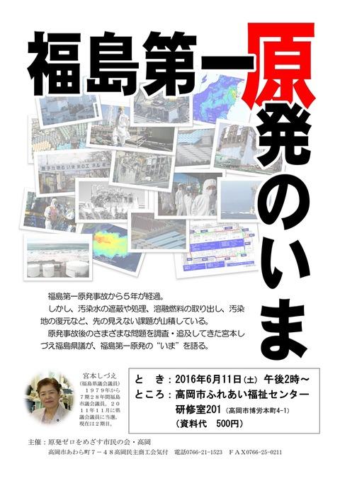 s-160611講演ビラ「福島第一原発の今」(原発ゼロの会・高岡)