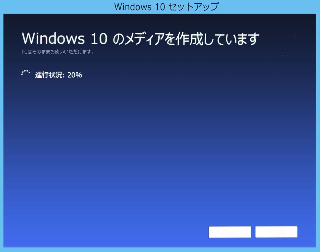 「Windows 10」のインストールメディアを作成す …