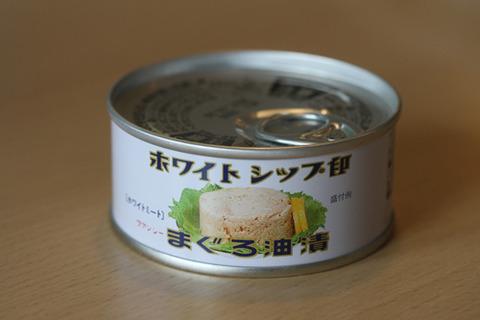 ツナ缶IMG_2673