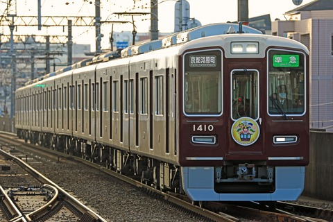 阪急電鉄 1300系1310F 「阪急沿線西国七福神めぐり」HM掲出編成