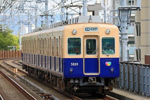 阪神電気鉄道 5000系5017F