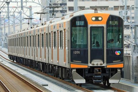 阪神電気鉄道 1000系1206F