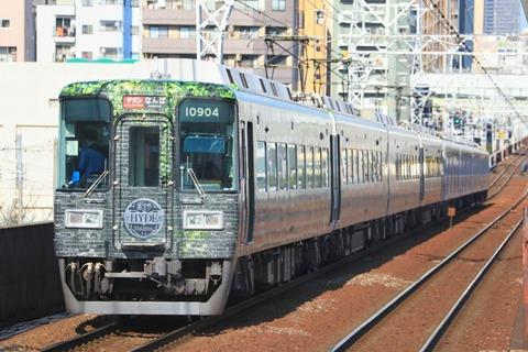 南海電気鉄道 10000系10004F+?編成 「HYDEサザン」HM?掲出 ラッピング編成