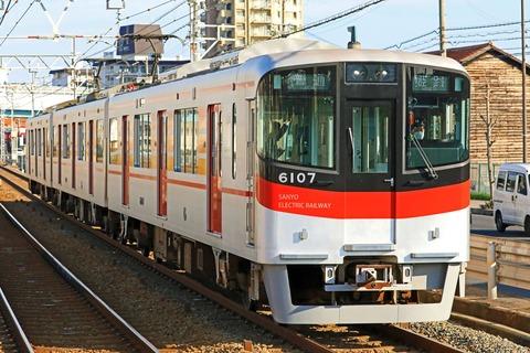 山陽電気鉄道 6000系6007F