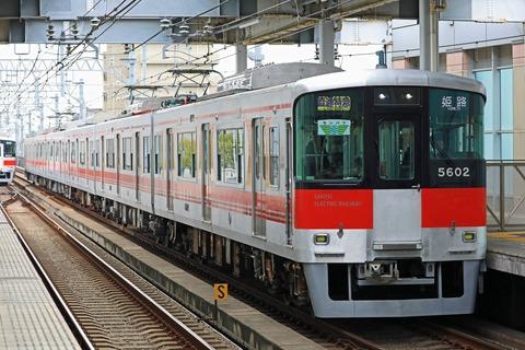 山陽電気鉄道 5000系5702F「センバツ」副標掲出編成
