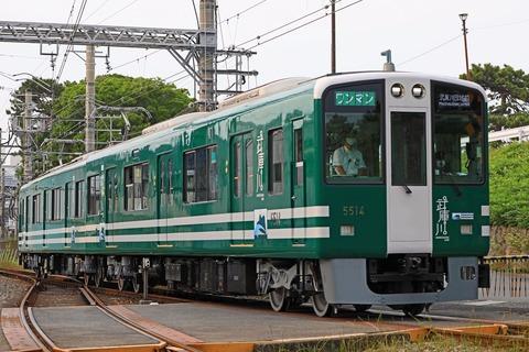 阪神電気鉄道 5500系武庫川線「甲子園号」編成