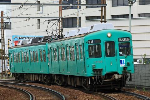 高松琴平電気鉄道 1200形1255+1256