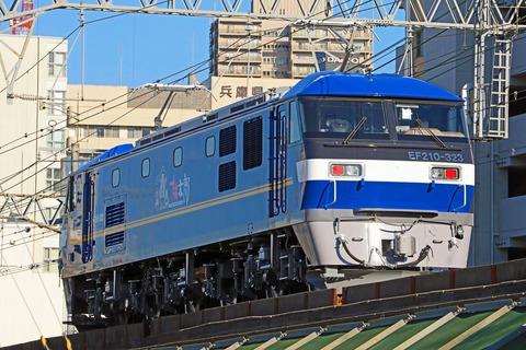 JR貨物 EF210-323号機 出場試運転