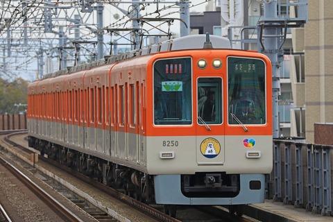 阪神電気鉄道 8000系8249F「情たっぷりの城下町 尼崎」HM+「センバツ」副標掲出編成
