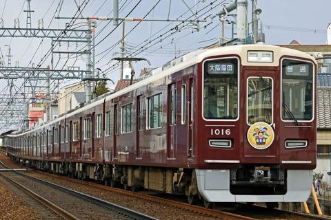 阪急電鉄 1000系1016F 「阪急沿線西国七福神めぐり」HM掲出編成
