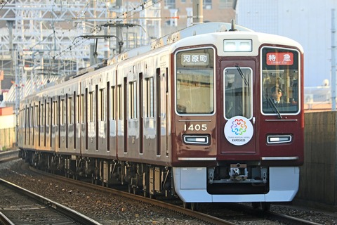 阪急電鉄 1300系1305F 「2025大阪万博誘致」HM掲出編成
