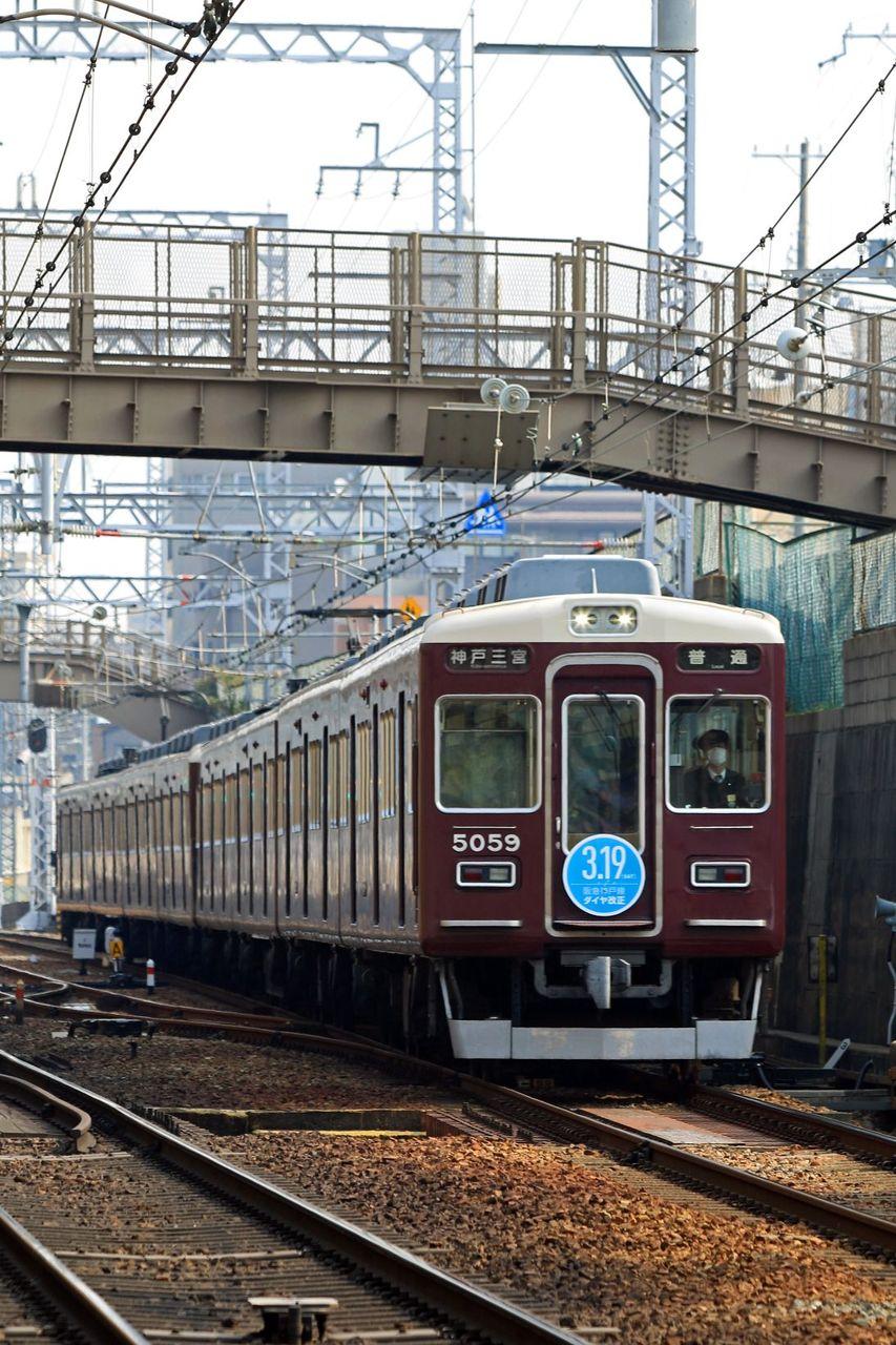 阪急電鉄 5000系5008F 「3.19 阪急神戸線ダイヤ改正」HM掲出編成