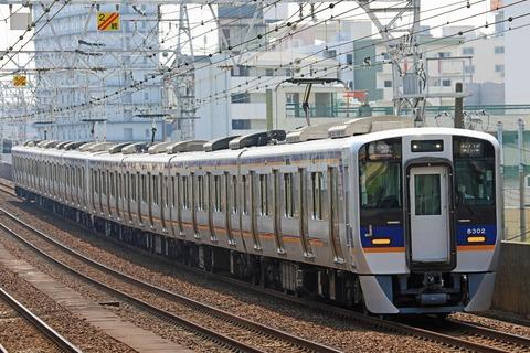 南海電気鉄道 8300系8303+8302F