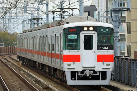 山陽電気鉄道 5000系5008F 「センバツ」副標掲出編成