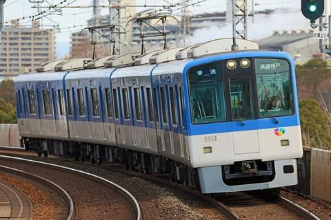 阪神電気鉄道 5500系5517F