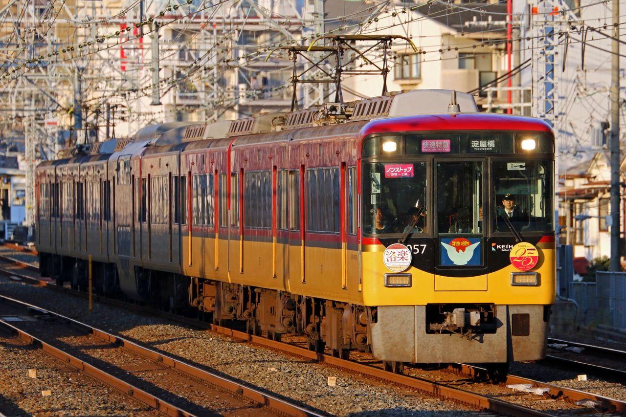 京阪電気鉄道 8000系8007F 「洛楽」+「8000系車両25周年記念」HM付き