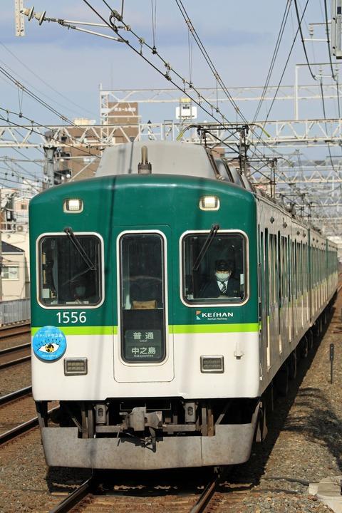 京阪電気鉄道 1000系1506F「キテ・ミテ中之島」HM掲出編成