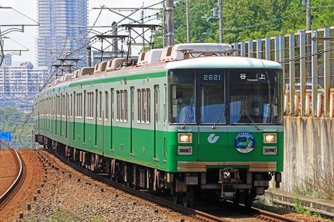 神戸市営地下鉄 2000形21号編成 「北神急行線市営化記念」HM掲出編成
