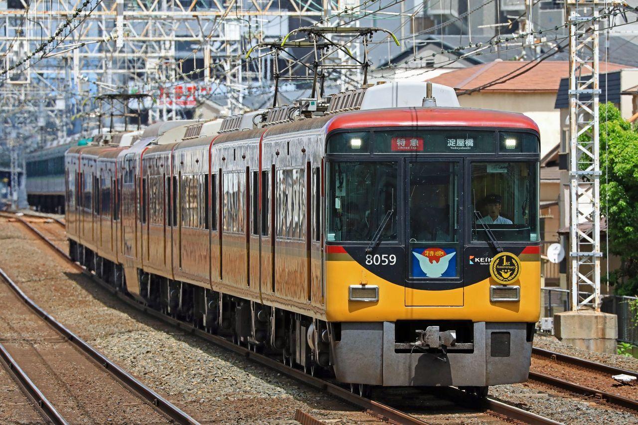 京阪電気鉄道 8000系8009F「プレミアムカー1周年記念」HM掲出編成