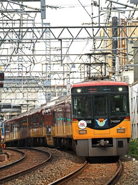 京阪電気鉄道 8000系8008F 「京阪グループ開業110周年記念」HM掲出編成