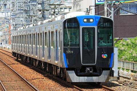 阪神電気鉄道 5700系5709F