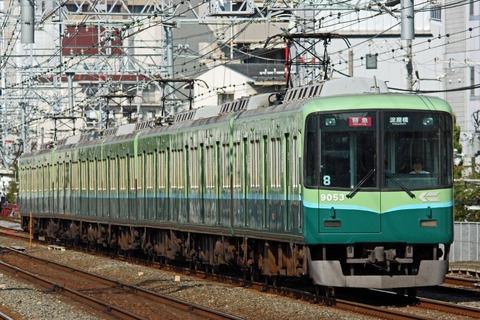 京阪電気鉄道 9000系9003F 旧塗色