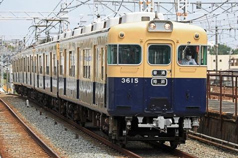 山陽電気鉄道 3000系3030F 復刻ツートンカラー