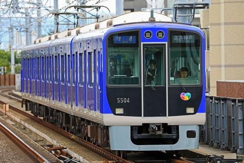 阪神電気鉄道 5500系5503F リニューアル編成