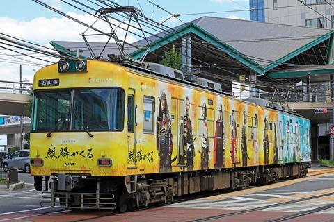 京阪電気鉄道 大津線600形609F「麒麟がくる」ラッピング編成