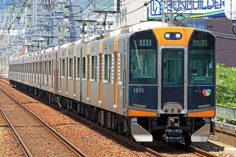 阪神電気鉄道 1000系1606F+1210F「阪神なんば線開業10周年」ラッピング編成「快速急行8連運用」