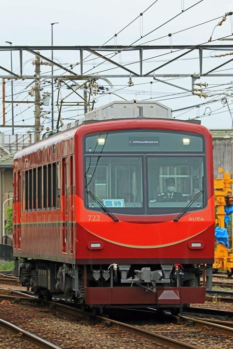 叡山電鉄 700系720形722号車「リニューアル編成」