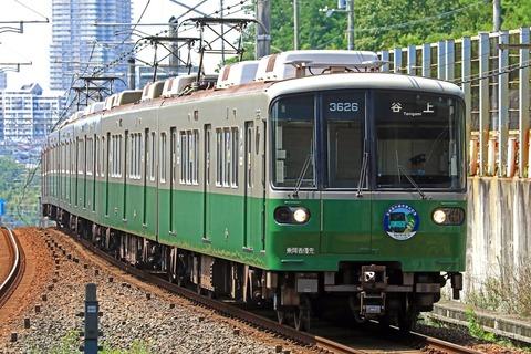 神戸市営地下鉄 3000系3126F 「北神急行線市営化記念」HM掲出「市電デザイン」ラッピング編成