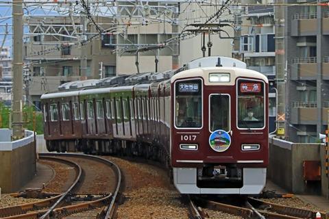 阪急電鉄 1000系1017F 「阪急神戸線開通100周年」HM掲出編成