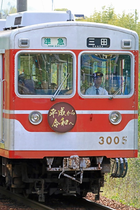 s_shintetsu3000k3005F_4W5A3536