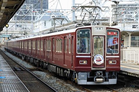 阪急電鉄 8000系8000F 「8000系車両誕生30周年記念第2弾」HM掲出編成