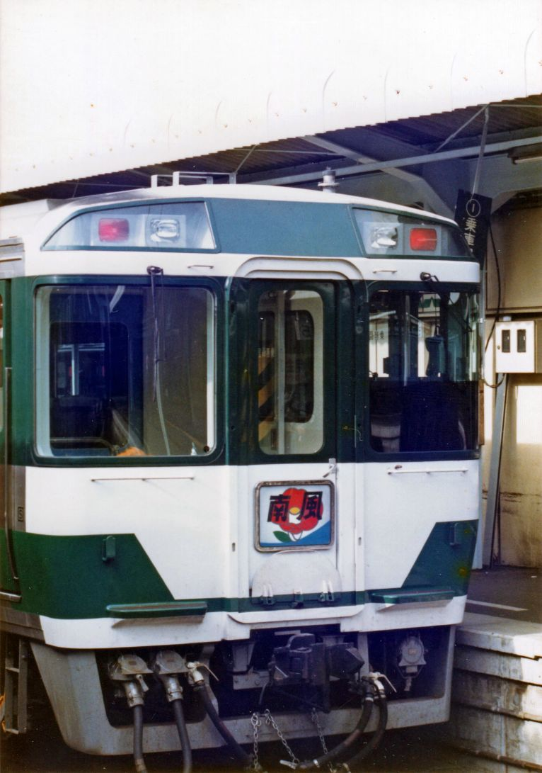 日本国有鉄道 キハ185系 特急「南風」