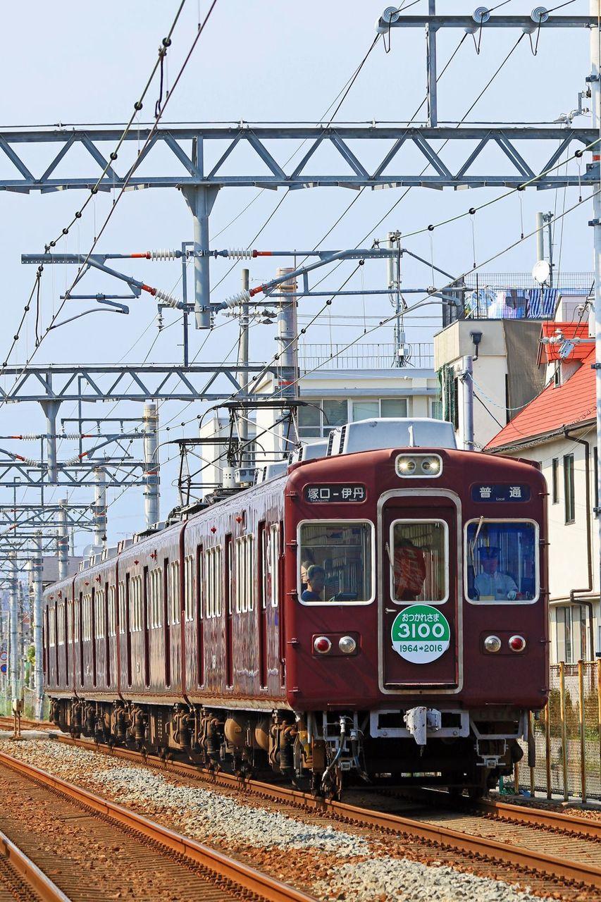 阪急電鉄 3100系3150F 「3100系引退記念」HM掲出編成