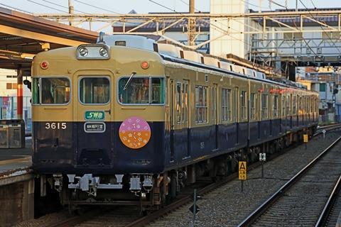山陽電気鉄道 3000系3030F復刻ツートンカラー「さくら」復刻HM掲出編成 「S特急」