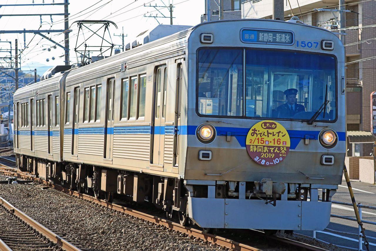 静岡鉄道 1000形1007編成「おでんトレイン」HM付き