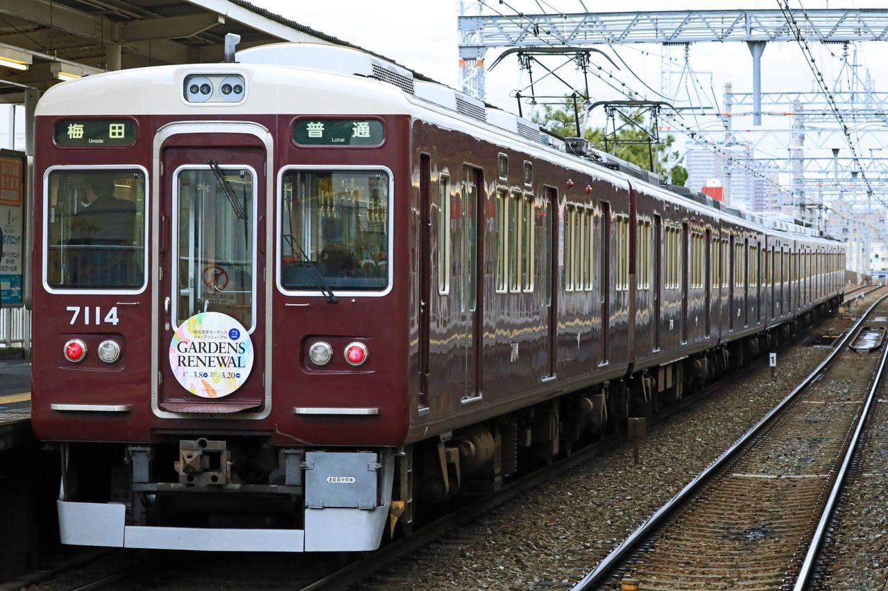 阪急電鉄 7000系7014F 「阪急西宮ガーデンズ ショップリニューアル