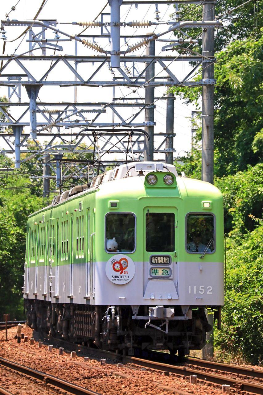 神戸電鉄 1150系1151F「メモリアルトレイン」「鉄道開業90周年事業」記念HM掲出編成