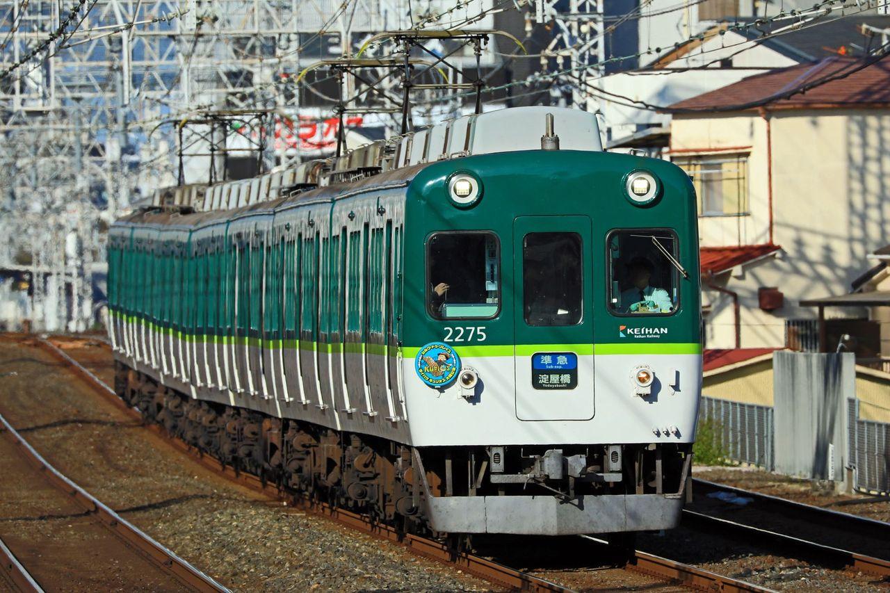 京阪電気鉄道 2200系2225F「シルク・ドゥ・ソレイユ キュリオス」HM掲出編成