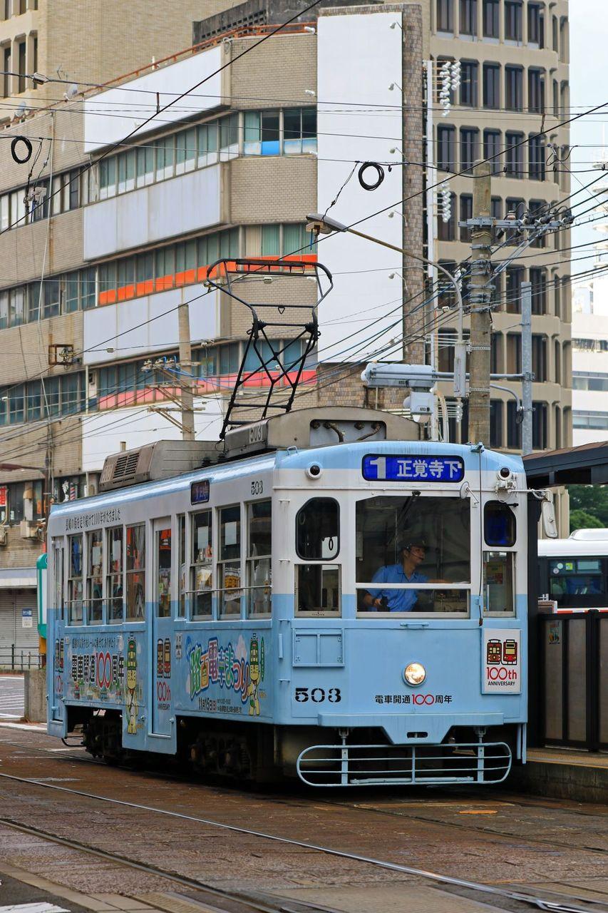 長崎電気軌道 500形503 「電車開通100周年」記念塗色