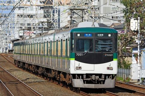 京阪電気鉄道 7000系7001F