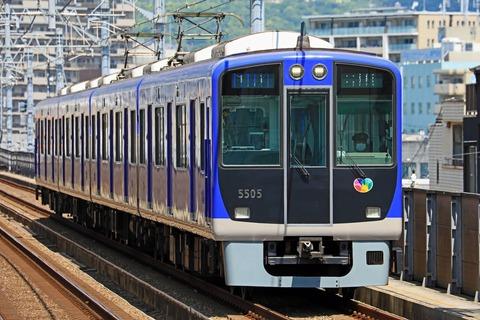 阪神電気鉄道 5500系5505F リニューアル編成