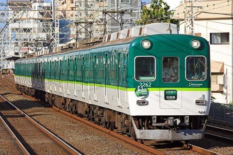 京阪電気鉄道 2200系2216F 「2200系55周年記念」HM掲出編成