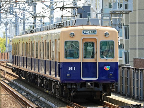 阪神電気鉄道 5000系5009F